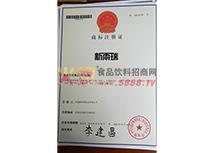 新雨润商标注册证