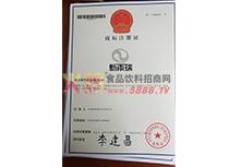 新雨润商标注册证号
