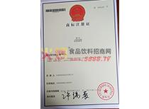 雨润维体能量商标证