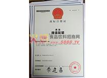 雨润维体能量商标注册证