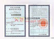 组织代码机构证