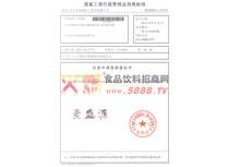 麦盛源注册证
