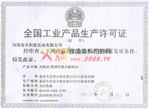 生产许可证