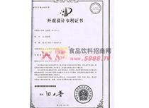 新王中王外观设计专利2
