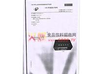 新王中王外观设计专利3