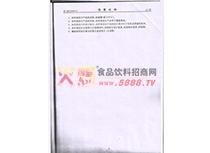 新王中王外观设计专利5