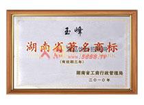 著名商标证书