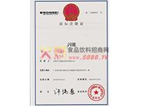 闪龙商标注册证