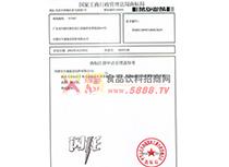 闪龙商标证