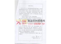 新产品鉴定证书