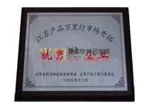 江苏产品万里行市场开拓优秀企业