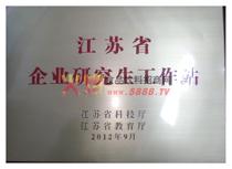 江苏省企业研究生工作站