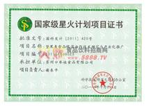 星火计划项目证书
