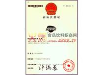 """""""金娇阳""""商标注册证"""