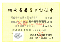 河南省著名商标证书