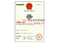世锦商标注册证