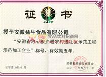安徽省放心粮油进农村进社区示范工程示范加工企业