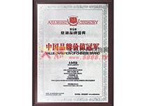 深圳鲜绿园2011年第六届亚洲品牌价值冠军(牌匾)