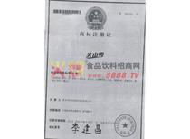 苏打水商标注册证