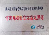 河南电视台官方指定产品