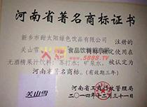关山雪商标证