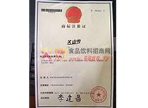 关山雪商标证注册证