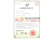 甘草专利证书