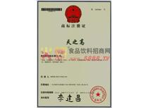 天之高商标注册证