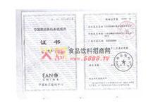 商品条码成员证