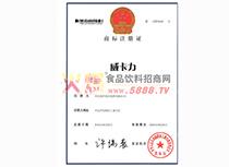 威卡力商标注册证