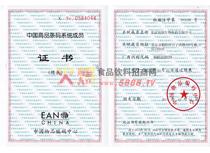 旭培条码证书