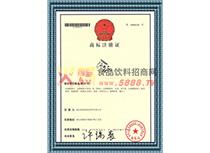 商标注册证(今谷)