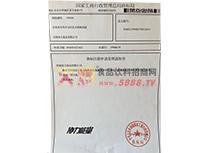 协力能量商标注册申请受理通知书