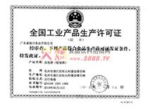 酒生产许可证
