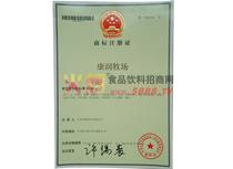 商标注册证(康润牧场)