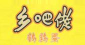 郑州硕硕食品有限公司