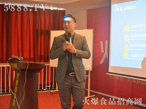 火爆食品商学院郑伟老师《成长型企业股权激励 精华班》精彩呈现