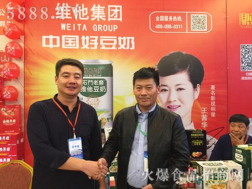 维他集团在火爆之星全国经销商成长论坛郑州站现场签单!