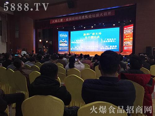 火爆之星经销商成长论坛济南站,赵正强老师精彩授课!