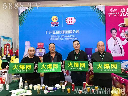 泰牛食品亮相火爆之星全国经销商成长论坛济南站!