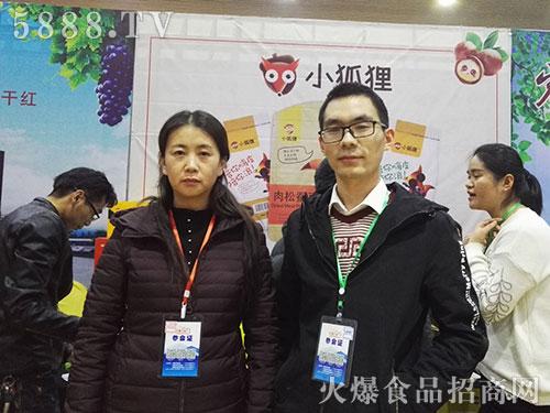 小狐狸食品在火爆之星全国经销商成长论坛济南站签单