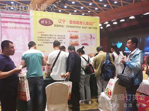 火爆之星・全国经销商成长论坛沈阳站盘锦酷香儿展位人流不断!