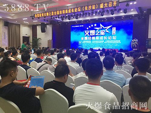火爆之星・全国经销商学习成长论坛长沙站大咖云集,共同交流!