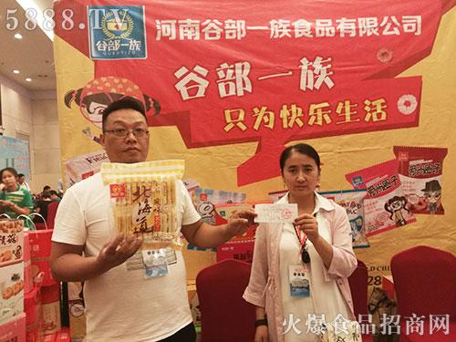 火爆之星全国经销商成长论坛合肥站谷部一族与经销商签约