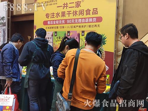 一井二家食品火爆之星全国经销商成长论坛沈阳站咨询不断!