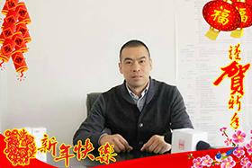 【蝶泉乳业】总经理恭祝业界同仁及新老客户羊年喜气洋洋!扬眉吐气!