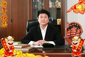 【燕山红食品】祝大家新年开启新希望,新年承载新梦想!