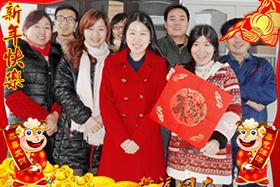 【岳阳市好来吃食品】祝大家财运亨通、合家欢乐!