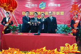 【巨人园】同心同行,共创辉煌!董事长李俊锋先生携全体员工祝合作伙伴羊年大吉,财源滚滚!