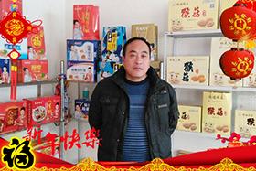 【同福同乐食品】恭祝大家羊年事业再创新高、生意红红火火!
